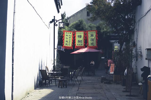 Shantang Street, snack bar
