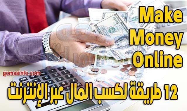 12 طريقة لكسب المال عبر الإنترنت Make Money Online