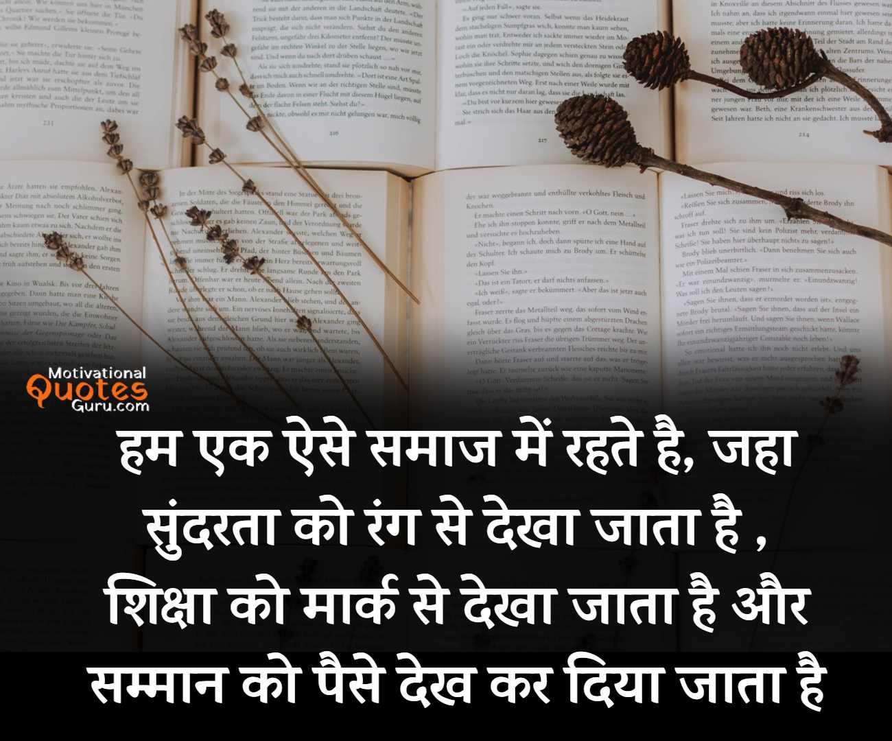 Truth of Life Motivational Quotes in Hindi