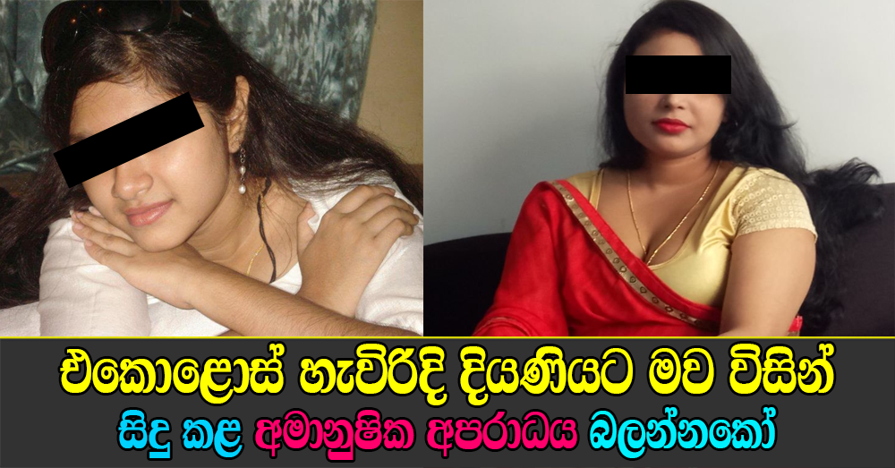 Gossip lanka e hot news sinhala