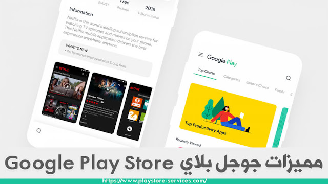 مميزات جوجل بلاي Google Play