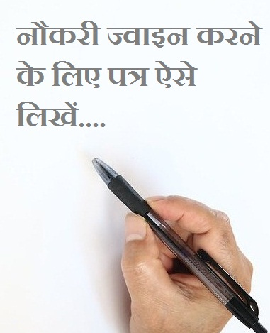 Job joining letter in hindi