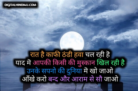 hindi good night shayari