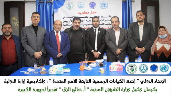 الإتحاد الدولى وأكاديمية إرادة الدولية يكرمان وكيل وزارة الشؤون المدنية