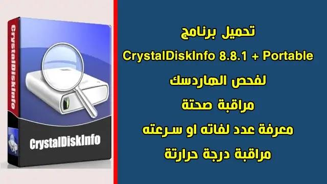 تحميل CrystalDiskInfo 8.8.1 + Portable برنامج فحص الهاردسك وعرفة سرعتة