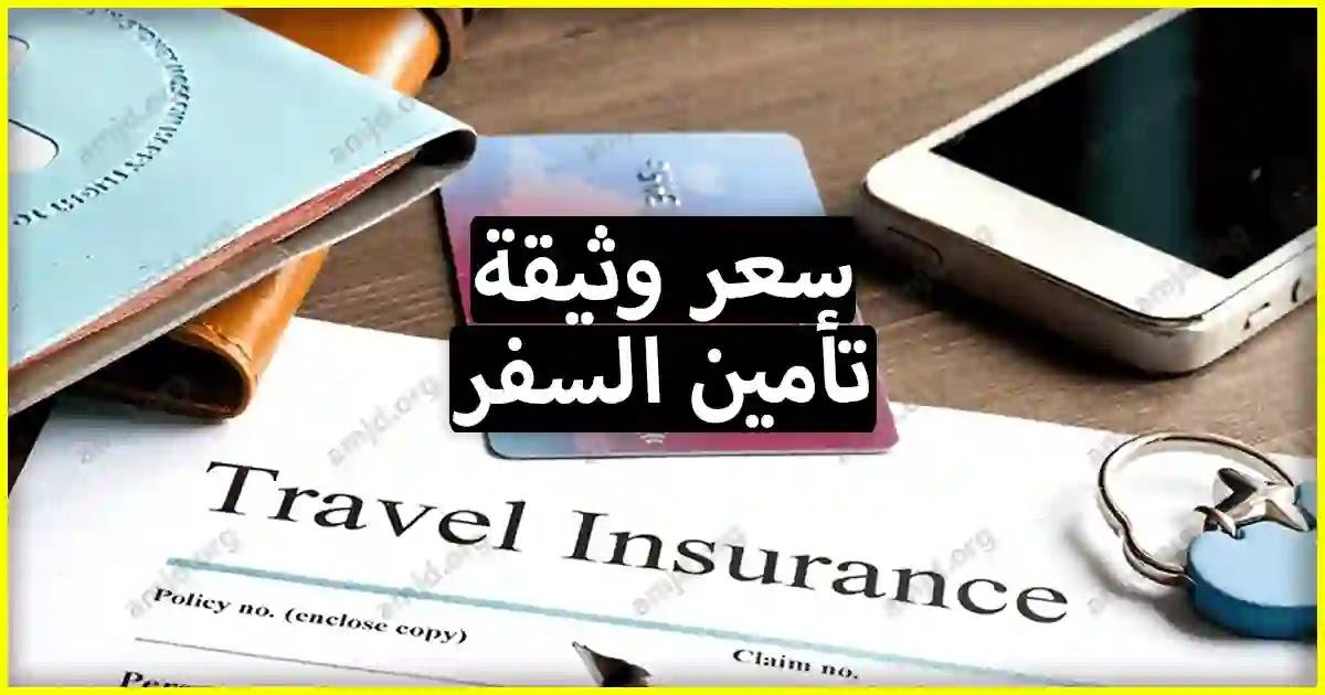 التأمين الصحي للسفر