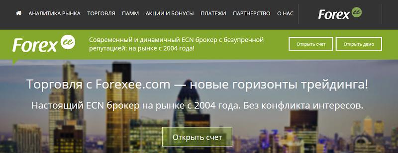 Мошеннический сайт forexee.com/ru – Отзывы, развод. Компания ForexEE мошенники