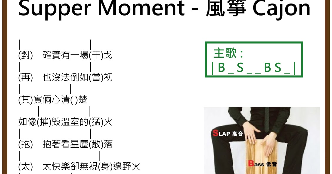 CAJON乜乜乜: Supper Moment - 風箏 [Cajon木箱鼓譜]