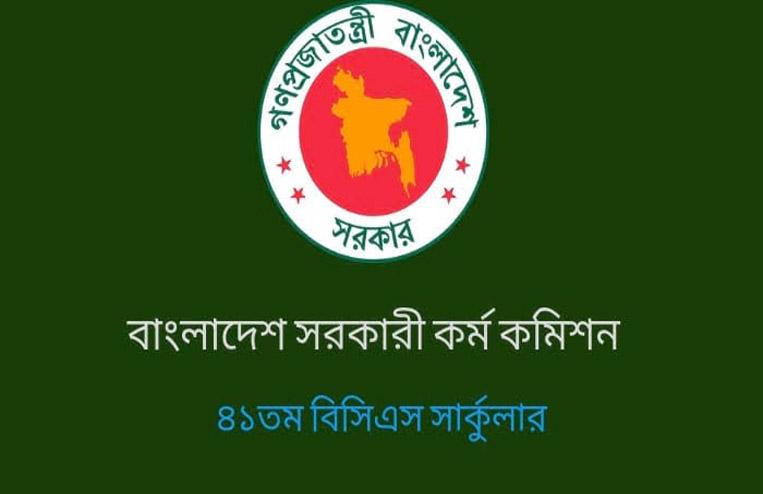 41th BCS Exam Circular-2019-2020