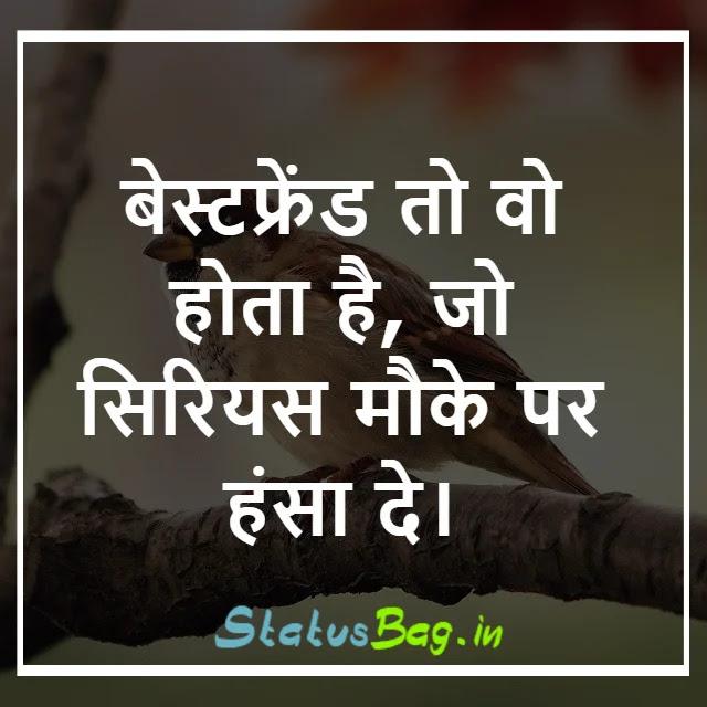 Yaari Hindi Status