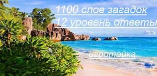 1100 слов загадок ответы с подсказками на 12 уровне