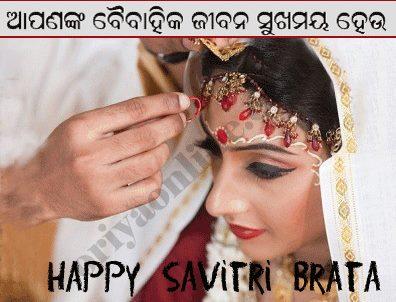 Savitri Brata