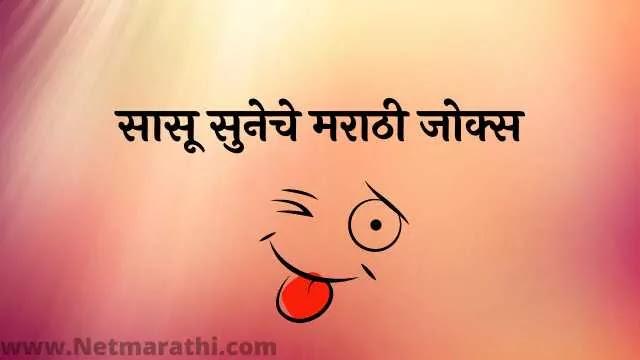 Sasu-Sun-Jokes-in-Marathi
