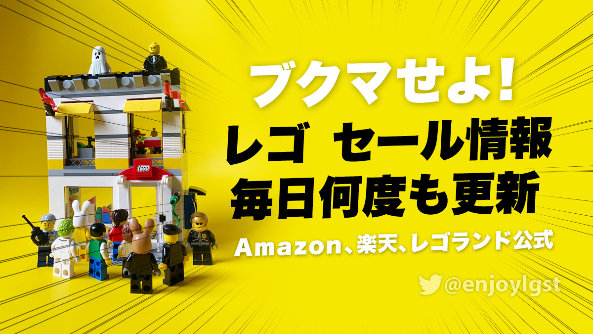 Amazonレゴ #LEGO セール情報【毎日何度も更新】2020年12月:楽天とレゴランド公式ショップ情報もあり