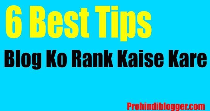 6 Best Tips Blog Ko Rank Kaise Kare हिंदी में जानिए