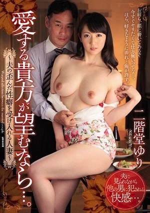 If The Love You Want ....Wife ~ Yuri Nikaido To Accept The Propensity Distorted husband [JUX-962 Yuri Nikaido]