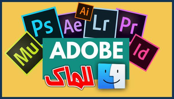 تحميل جميع برامج ادوبي CC 2020 Pro للماك MAC