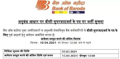 Bank Of Baroda Recruitment - Business Correspondent Supervisor