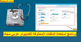 برنامج استعادة الملفات المحذوفة للكمبيوتر عربي مجانا