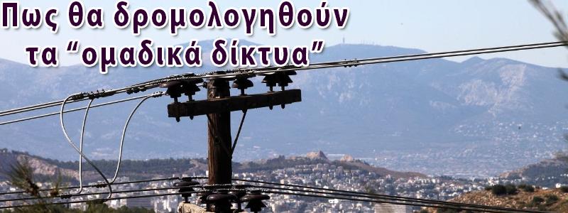 ΟΜΑΔΙΚΑ ΔΙΚΤΥΑ ΔΕΔΔΗΕ