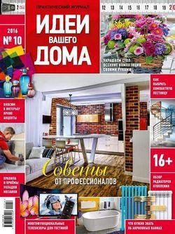 Читать онлайн журнал<br>Идеи вашего дома (№10 октябрь 2016)<br>или скачать журнал бесплатно
