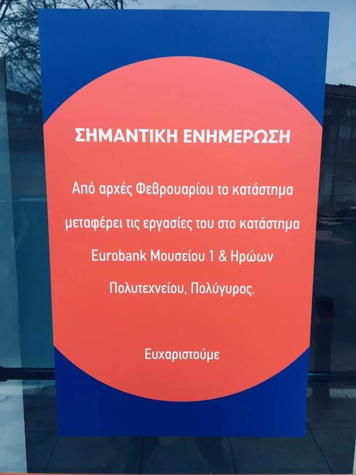 Να επανεξετάσει η Eurobank την απόφαση κατάργησης του καταστήματος  Παλαιοχωρίου, ζητά από τη διοίκηση της Τράπεζας ο Δήμαρχος Αριστοτέλη