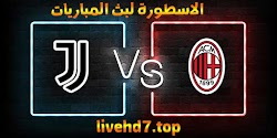 مشاهدة مباراة ميلان ويوفنتوس بث مباشر الاسطورة لبث المباريات بتاريخ 06-01-2021 في الدوري الايطالي