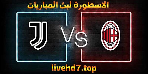 موعد وتفاصيل مباراة ميلان ويوفنتوس الاسطورة لبث المباريات بتاريخ 06-01-2021 في الدوري الايطالي