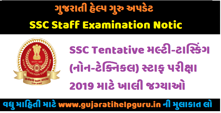SSC Tentative Vacancies for Multi-Tasking (Non-Technical) Staff Examination 2019