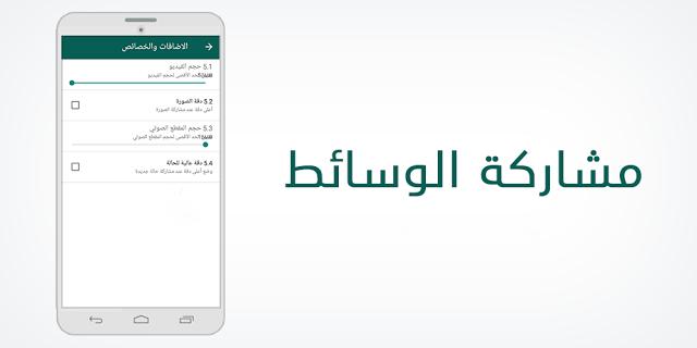 برنامج جي بي واتس اب لتشغيل رقمين مجانا