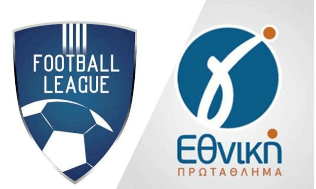 Προς σέντρα Football League και Γ' Εθνική - Ξεκινούν οι προπονήσεις