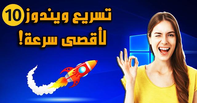 تحميل أفضل برنامج تسريع Windows 7-10 وحل جميع مشاكله