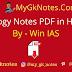 Biology Notes PDF in Hindi