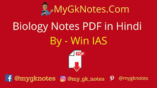 Biology Notes PDF in Hindi By - Win IAS