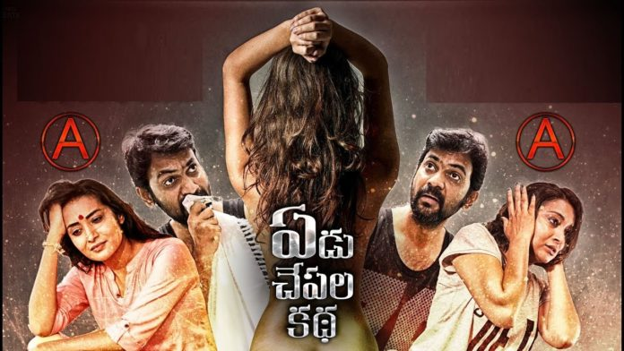 Yedu Chepala Katha Review A Certified Film Is More
