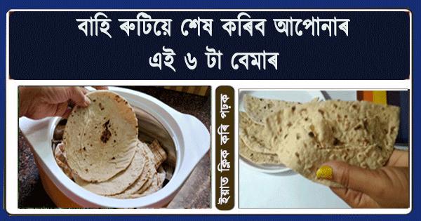 বাহি ৰুটিৰ এইকেইটা লাভ জানি আপুনিও হব আচৰিত । Leftover Roti Benefits