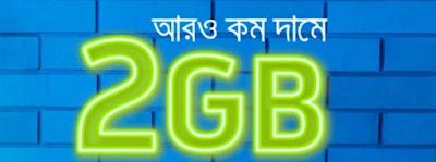http://www.offersbdtech.com/2020/02/gp-2-gb-internet-pack-only-48-taka-offer-code-2020.html