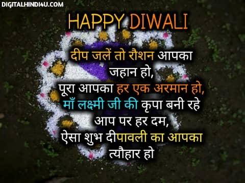 diwali shayri photo