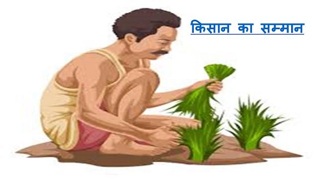 The social story for Respect for the farmer