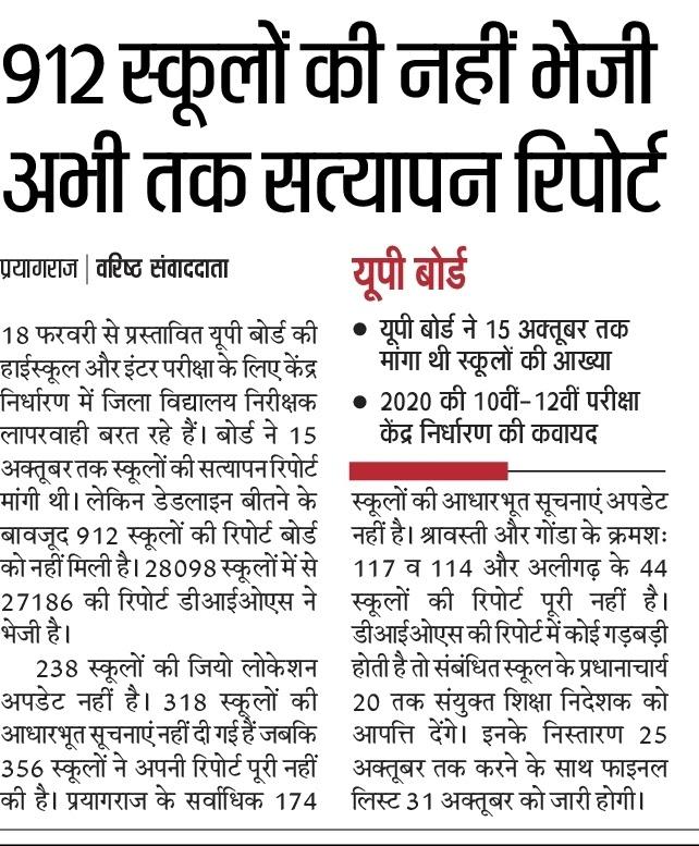 912 स्कूलों की नहीं भेजी अभी तक सत्यापन रिपोर्ट