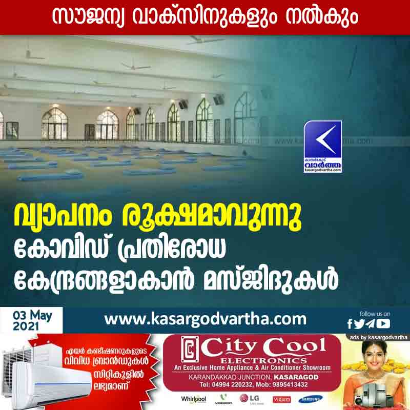 Mangalore, Karnataka, News, COVID-19, Masjid, Hospital, Health-Department, Vaccinations, Camp, Covid care centers will be set up at mosques.