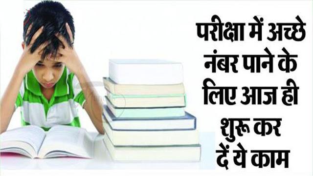 परीक्षा में मिलेगी मनचाही सफलता, बस करे ये आसान सा काम
