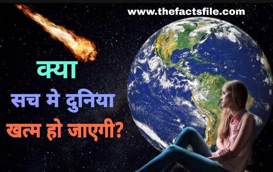क्या अप्रैल 2020 में दुनिया खत्म हो जाएगी? जाने पूरा सच - Will an Asteroid hit Earth in 29th April 2020 ?
