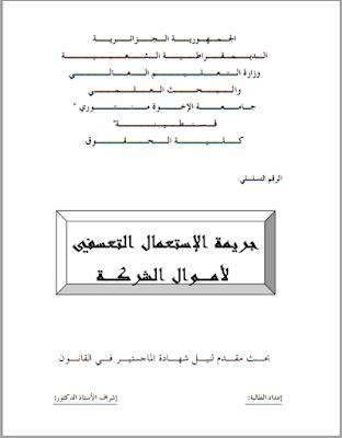 مذكرة ماجستير : جريمة الإستعمال التعسفي لأموال الشركة PDF