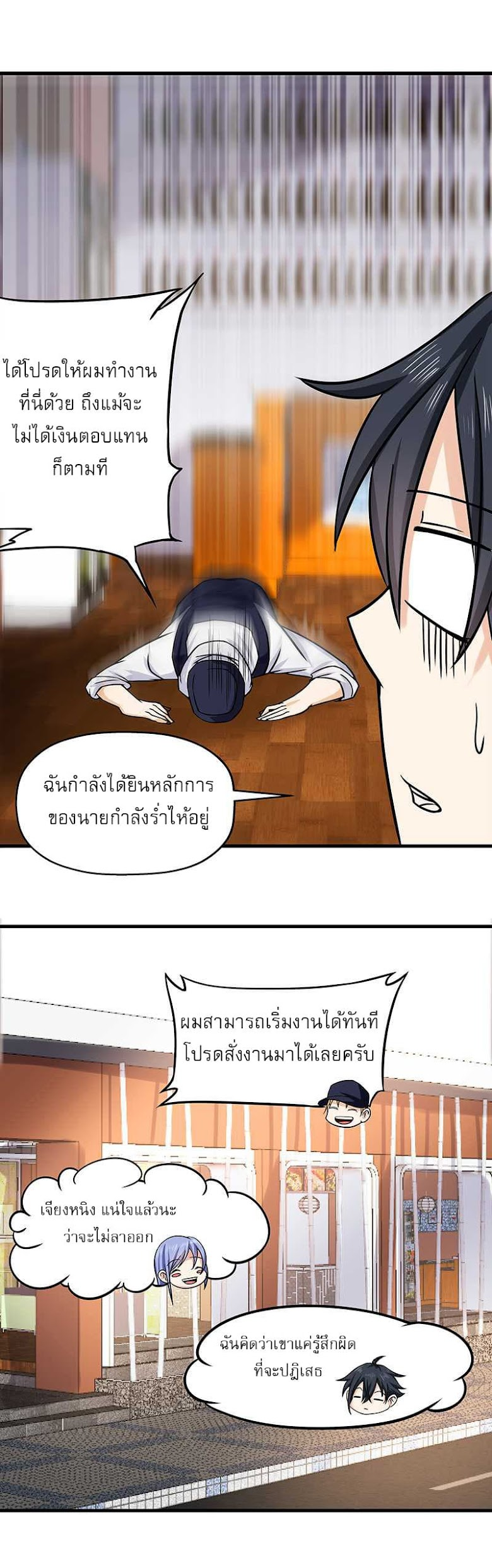 First Rate Master - หน้า 26