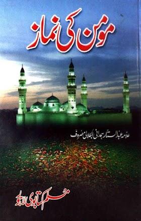 Momin ki Namaz Urdu Islamic Book By Allama Abdul Sattar Hamdani