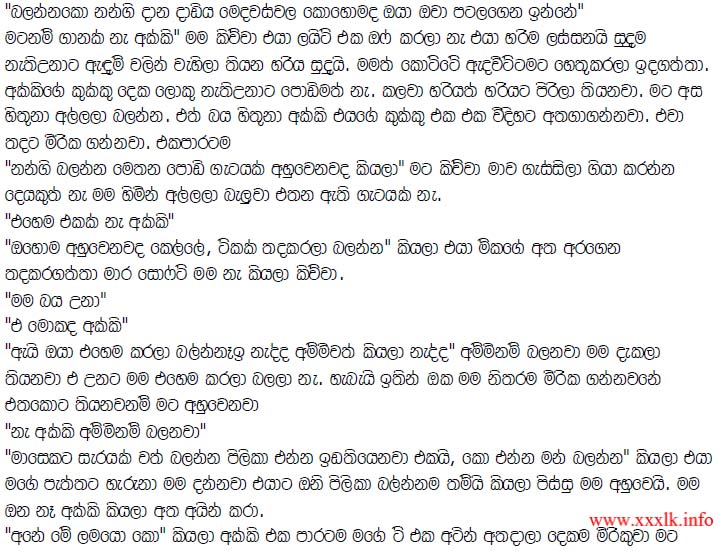 Sinhala Wela 2016: වැල කතා සිංහල : Mage