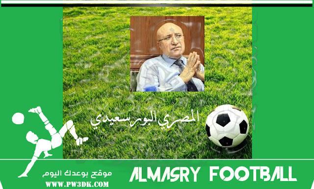 سمير حلبيه النادي المصري البورسعيدي ليس لديه أي موارد 2021