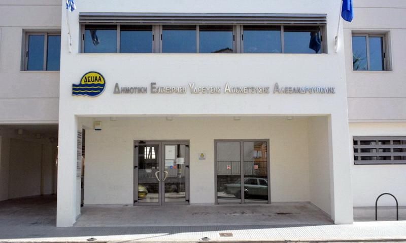 Νέα ευνοϊκή ρύθμιση οφειλών στη ΔΕΥΑ Αλεξανδρούπολης