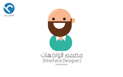 مصمم الواجهات (Interface Designer)